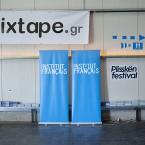 Plisskën 2012 | mixtape.gr